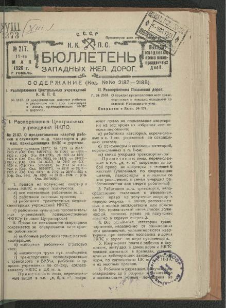 3ok10383_1926_n_218.pdf