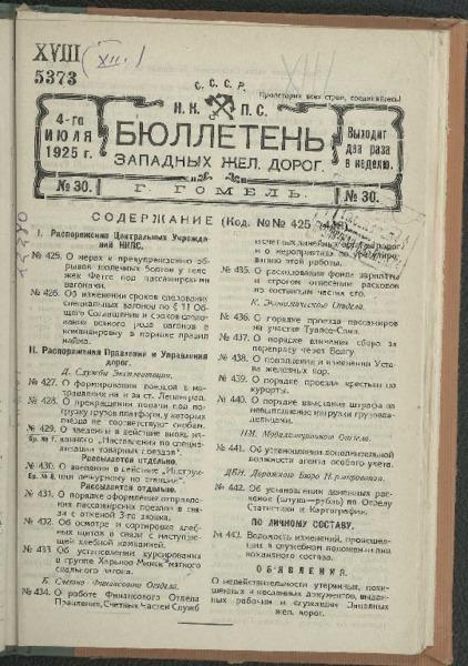 3ok10383_n_30_1925.pdf