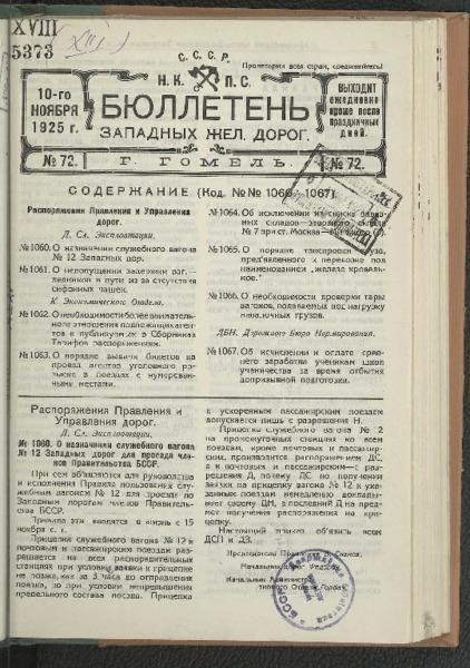 3ok10383_n_72_1925.pdf