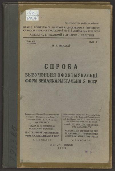 3ok9734_1929_t_7_v_5.pdf