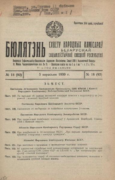 n_18_1930.pdf