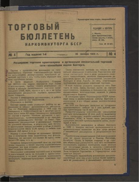 3ok10481_1935_n_4.pdf
