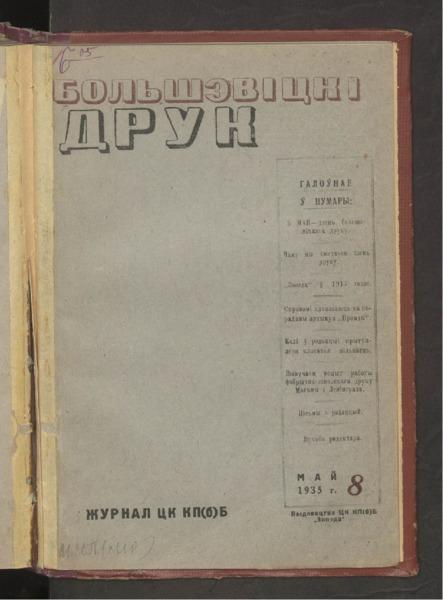 3ok10005_1935_n_8.pdf