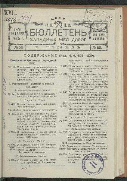 3ok10383_n_58_1925.pdf