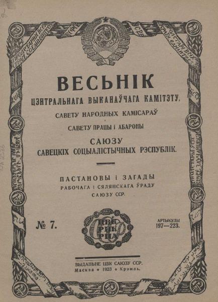 1923_n_7.pdf