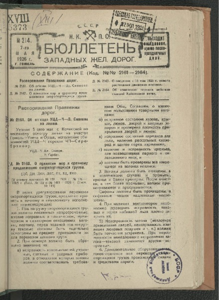 3ok10383_1926_n_214.pdf
