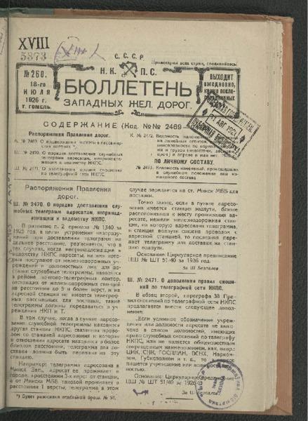 3ok10383_1926_n_260.pdf
