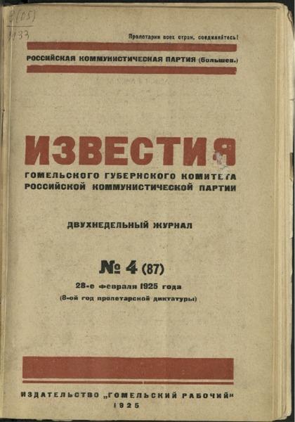3ok11491_1925_n_4.pdf