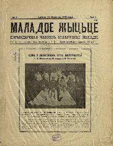 1921_3.pdf