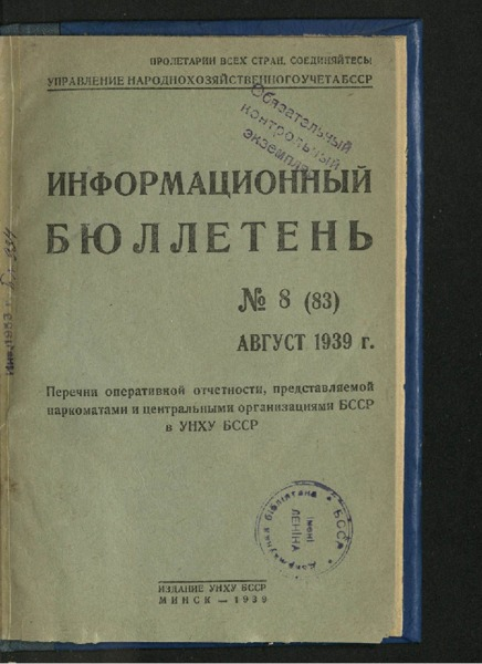 3ok10618_1939_n_8.pdf