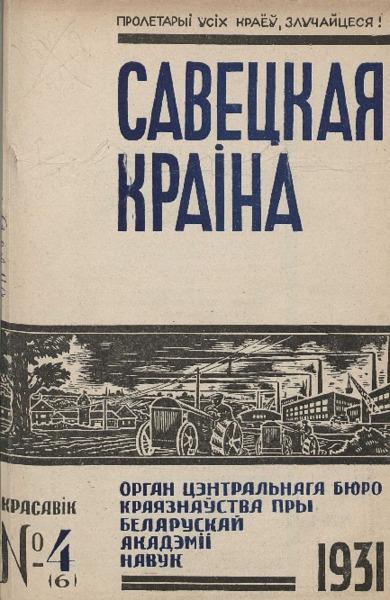 n_4_1931.pdf