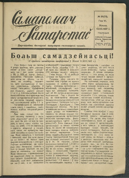 19in2592_1937_n_20.pdf