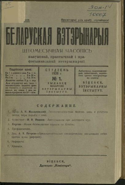 3ok10007_1928_1.pdf