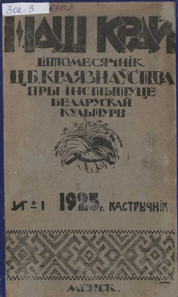 n_1_1925.pdf