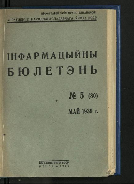 3ok10618_1939_n_5.pdf