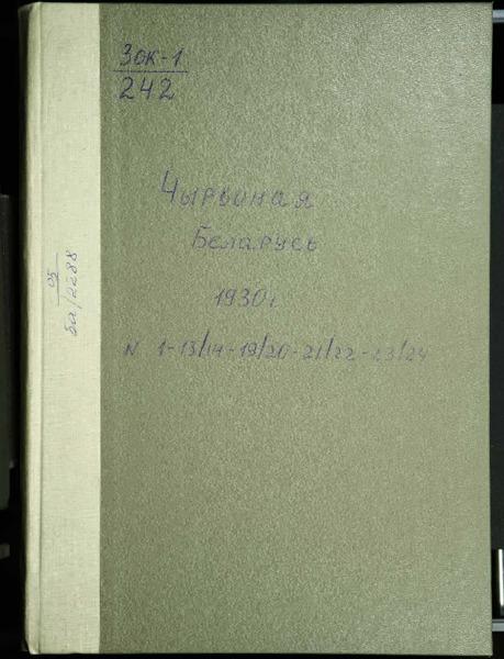 3ok242_1930_n_1.pdf