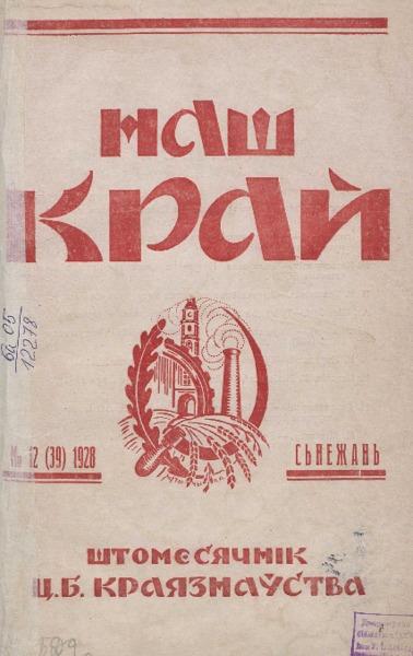 n_12_1928.pdf