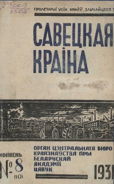 n_8_1931.pdf