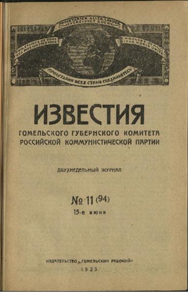 3ok11491_1925_n_11.pdf