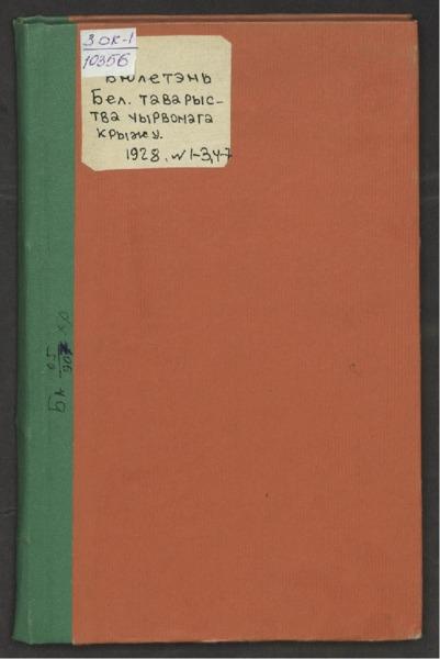 3ok10356_1928_n_1-3.pdf