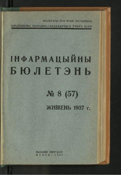3ok10618_1937_n_8.pdf