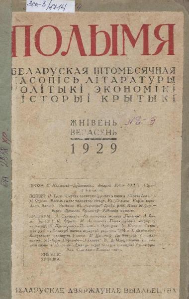 n_8-9_1929.pdf