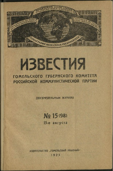 3ok11491_1925_n_15.pdf