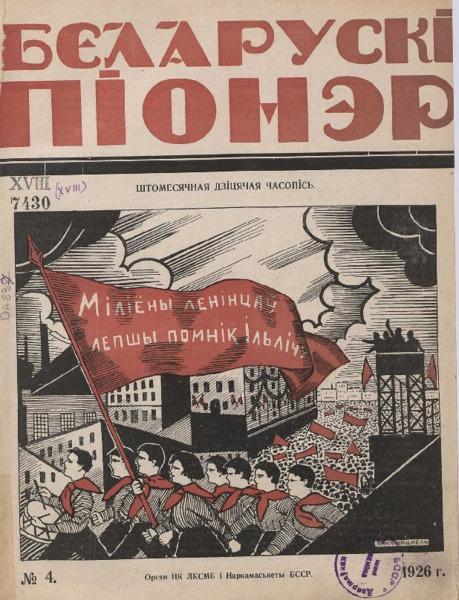 n_4_1926.pdf