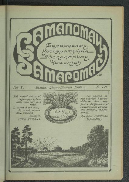 19in2592_1936_n_7-8.pdf