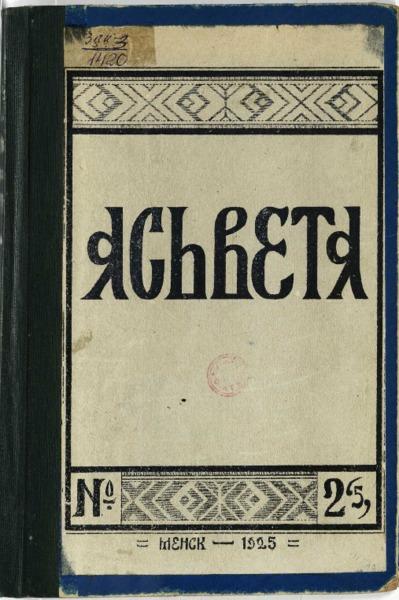 3ok1420_1925_n_2.pdf