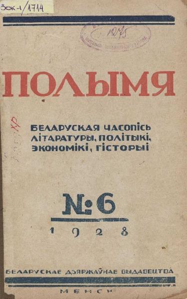 n_6_1928.pdf