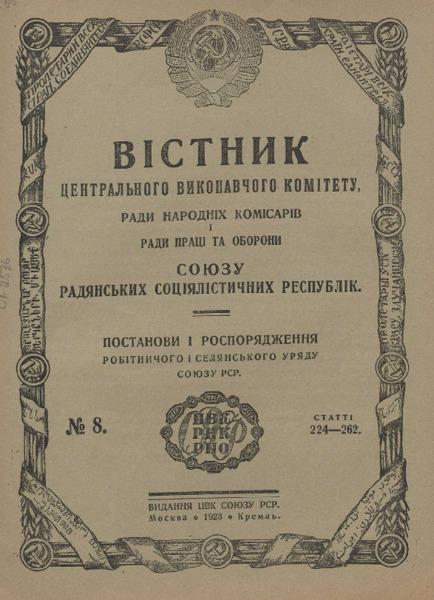 1923_n_8.pdf