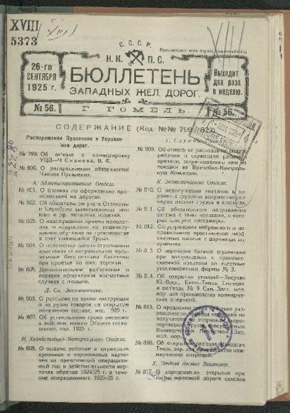 3ok10383_n_56_1925.pdf