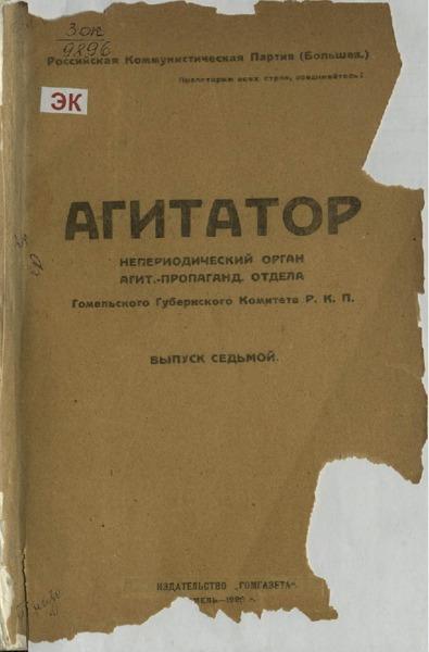 3ok9896_1922_vyp_7.pdf