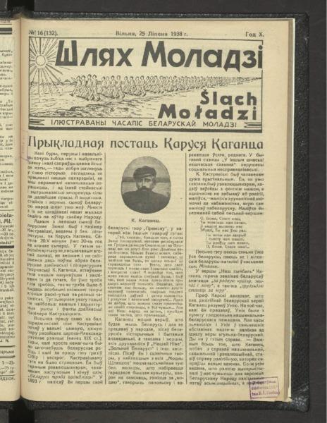 19in2726_1938_n_16.pdf