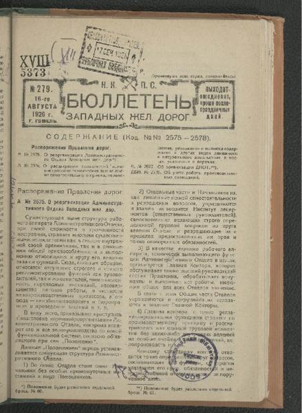 3ok10383_1926_n_279.pdf