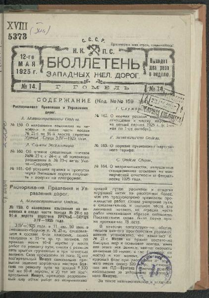 3ok10383_n_14_1925.pdf