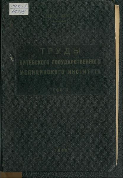 3ok9096_1939_t_2.pdf