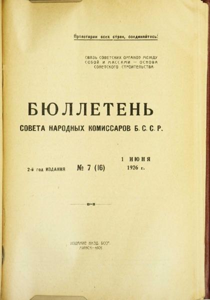 n_7_1926.pdf