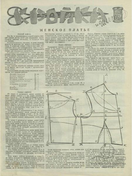 Кройка и шитье - женское платье n_5_1927_WM.pdf