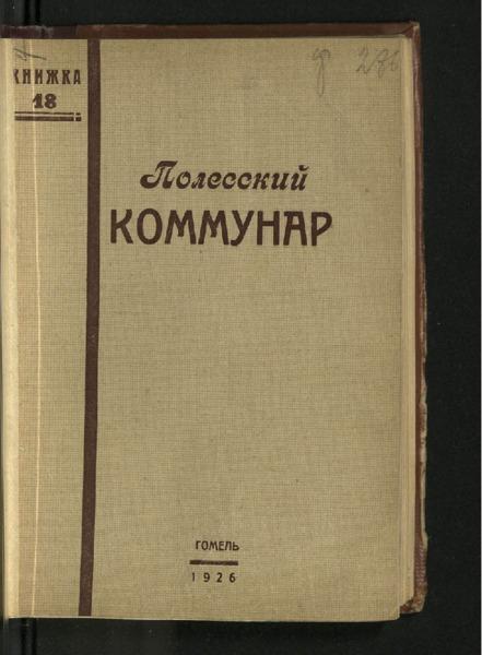 3ok11491_1926_n_18.pdf