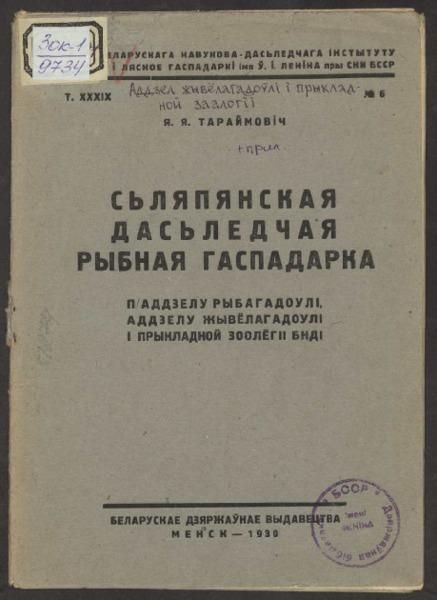 3ok9734_1930_t_39_v_6.pdf