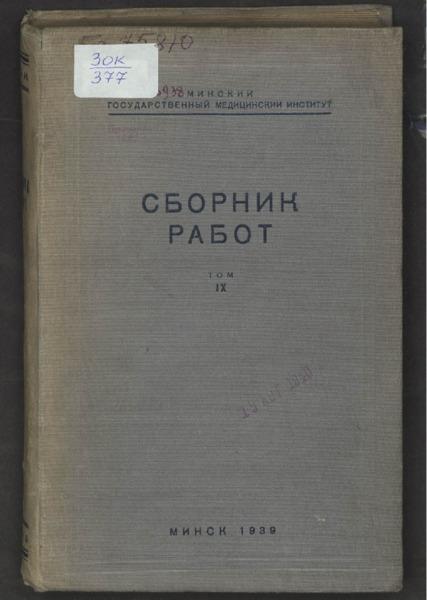 3ok377_1939_t_9.pdf