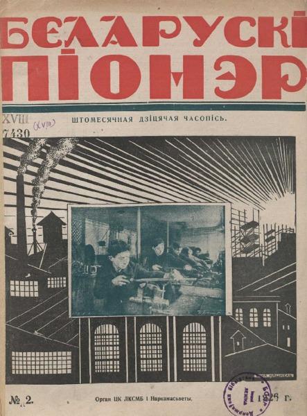 n_2_1926.pdf