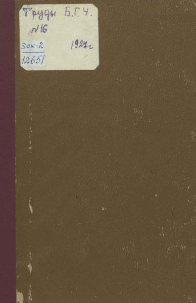 n_16_1927.pdf