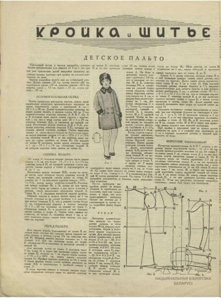 Кройка и шитье детское пальто n_8_1929_WM.pdf