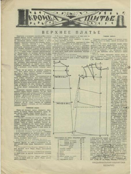 Кройка и шитье верхнее платье n_1_1928_WM.pdf