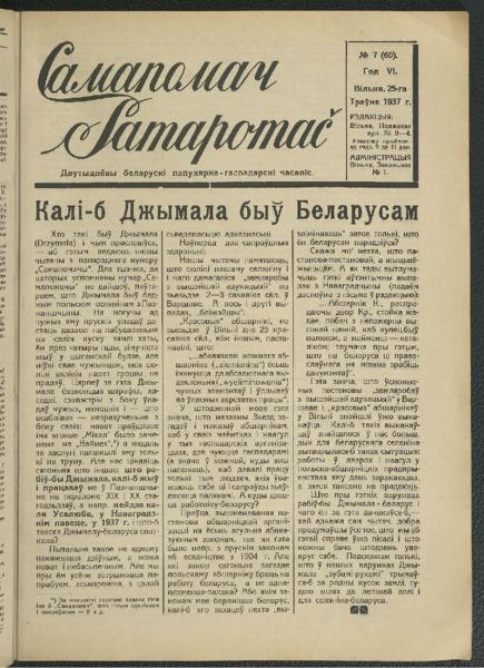 19in2592_1937_n_7.pdf