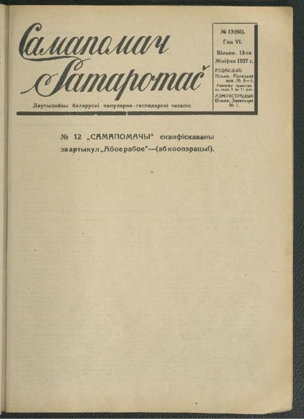 19in2592_1937_n_13.pdf