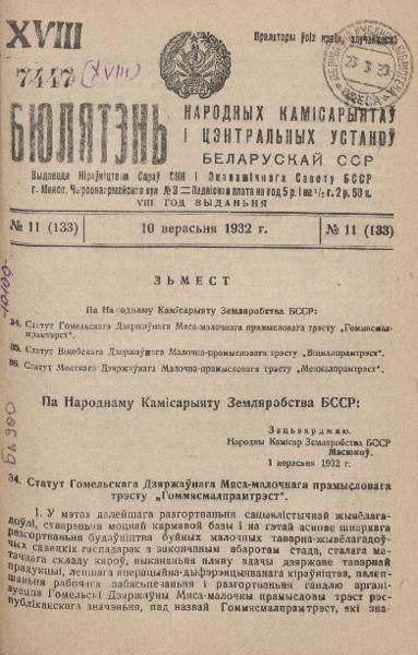n_11_1932.pdf